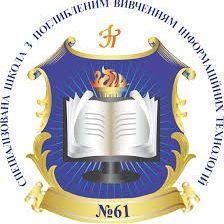 Спеціалізована школа  І-ІІІ ступенів №61 з поглибленим вивченням інформаційних технологій
